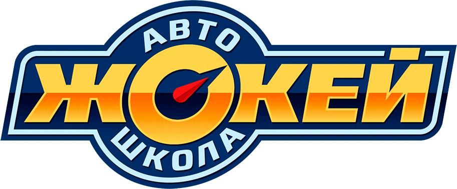 Автошкола Жокей Минск