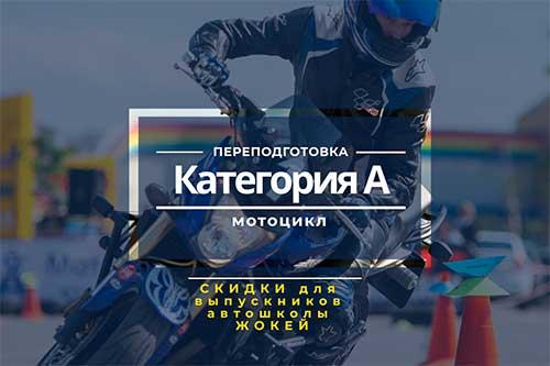 Скидка на обучение на мотоцикле